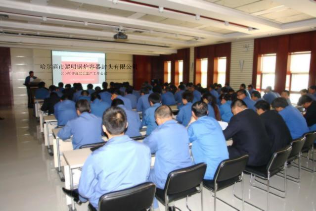 公司召开2014年季度安全生产工作会议